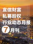 私募股权行业动态月报-7月刊